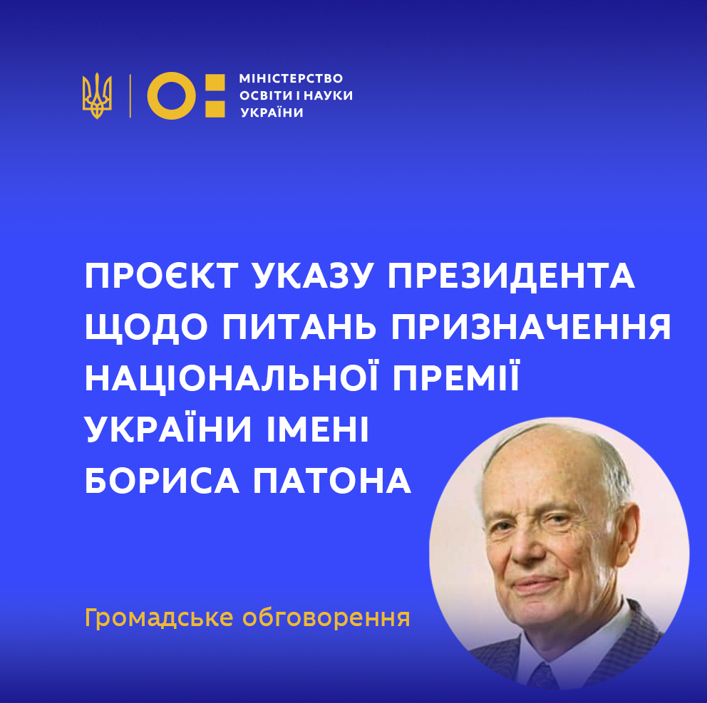 МОН пропонує до громадського обговорення проєкт указу президента щодо питань призначення національної премії України імені Бориса Патона