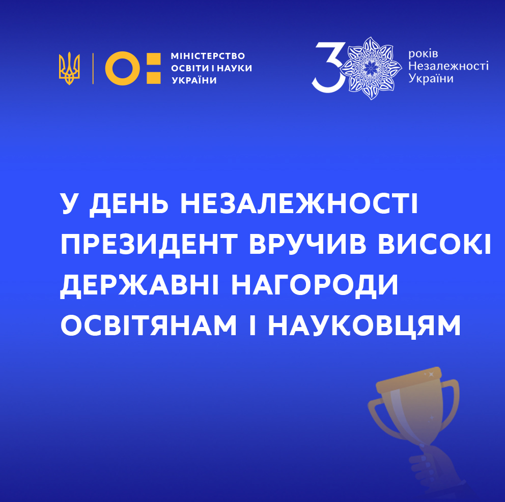 У День Незалежності Президент вручив високі державні нагороди освітянам