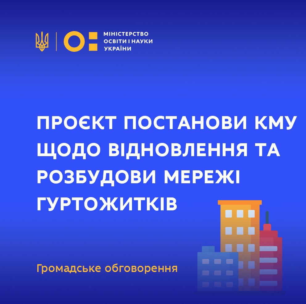 МОН пропонує для громадського обговорення проєкт постанови КМУ щодо відновлення та розбудови мережі гуртожитків