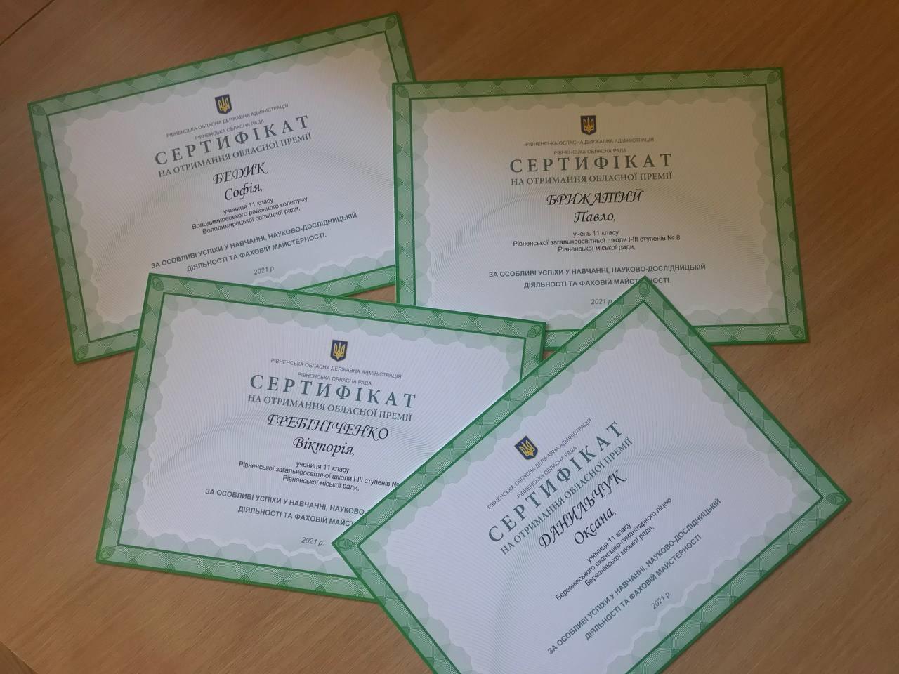 Урочисте вручення сертифікатів на отримання обласних премій