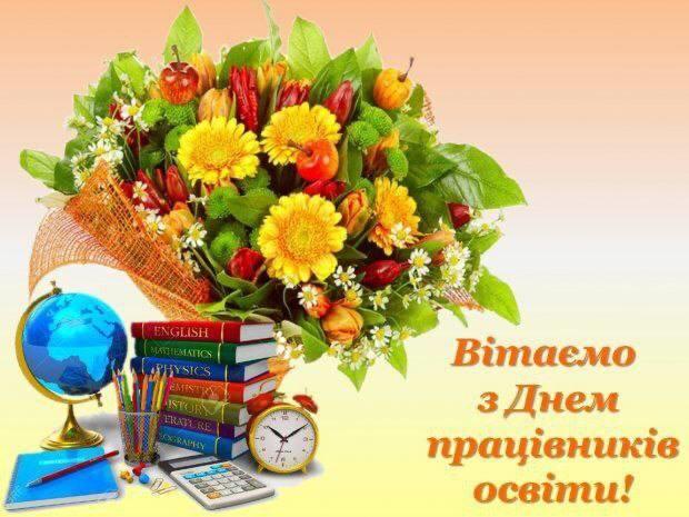 Вітаємо з Днем працівників освіти!